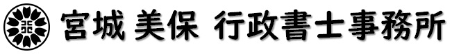 宮城美保行政書士事務所ロゴ