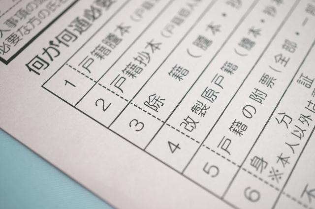 戸籍書類一式の替わりになる法定相続情報一覧図